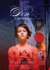 Den of Thieves  - Julia Golding