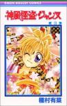 神風怪盗ジャンヌ 3 (りぼんマスコットコミックス (1142)) - 種村 有菜