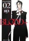 BLOOD+ 02 シュヴァリエ (角川スニーカー文庫) - 池端 亮