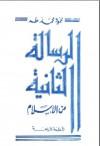الرسالة الثانية من الإسلام - محمود محمد طه