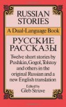 Russian Stories/Русские Рассказы: A Dual-Language Book - Gleb Struve, Mary Struve