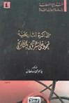 الذاكرة التاريخية؛ نحو وعى إستراتيجى بالتاريخ - جاسم محمد سلطان