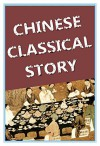Chinese Classical Story: China 5000 Years Of Wisdom! (English Edition) - Anonymous