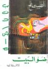 ضو البيت / بندرشاه - Tayeb Salih, الطيب صالح