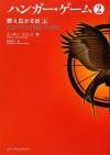 ハンガー・ゲーム2 燃え広がる炎 Vol. 1 (The Hunger Games, #2) - 河井 直子, スーザン コリンズ, Suzanne  Collins