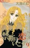 Kindan no koi de ikou #9 - Tomu Ohmi