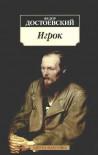 Игрок - Fyodor Dostoyevsky