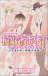 桜蘭高校ホスト部ファンブック~うきドキ☆攻略大作戦~ - Bisco Hatori, 葉鳥ビスコ