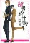 Secretary's Job (Yaoi Manga) - Miki Araya