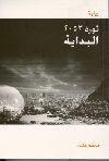 ثورة 2053 - البداية - محمود عثمان
