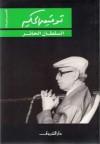 السلطان الحائر - توفيق الحكيم