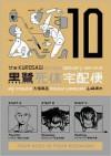 The Kurosagi Corpse Delivery Service, Volume 10 - Eiji Otsuka, Housui Yamazaki