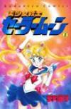 美少女戦士セーラームーン 1 - Naoko Takeuchi, Naoko Takeuchi