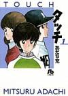 タッチ (1) - Mitsuru Adachi