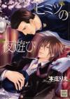 ヒミツの夜遊び (花音コミックス) - 本庄りえ