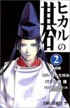 ヒカルの碁 2、初陣 (コミック) - Yumi Hotta, Takeshi Obata, 梅沢 由香里