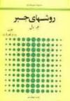 روش های جبر - پرویز شهریاری