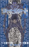 Death Note, Vol. 3 (Japanese Edition) - Tsugumi Ohba