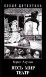 Весь мир театр - Boris Akunin