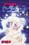 美少女戦士セーラームーン 5 - Naoko Takeuchi, Naoko Takeuchi