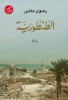 الطنطورية - رضوى عاشور, Radwa Ashour