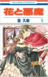 Hana to Akuma, Vol. 05 - Hisamu Oto