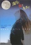 満月と血とキスと [Mangetsu to chi to Kisu to] - Charlaine Harris, 林 啓恵, Kei Megumi Hayashi