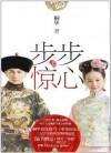 Bu Bu Jing Xin/步步惊心 - Tong Hua - 桐华