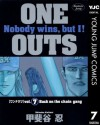 ONE OUTS 7 (ヤングジャンプコミックスDIGITAL) (Japanese Edition) - 甲斐谷忍