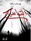 التماسيح - يوسف رخا
