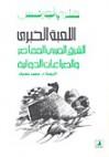 اللعبة الكبرى: الشرق العربي المعاصر والصراعات الدولية - Henry Laurens, محمد مخلوف, هنري لورنس