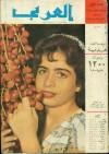 مجلة العربي - وزارة الإعلام الكويتية