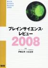 ブレインサイエンス・レビュー2008 - 伊藤正男, 川合述史