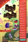 تربية الأولاد في الإسلام - المجلد الأول - عبد الله ناصح علوان