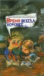Time is always good / Vremya vsegda khoroshee - P Zhvalevskiy A.