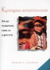 Културна антропология: Как да разбираме себе си и другите - Richley H. Crapo, Ричли Х. Крейпо