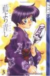 AI Yori Aoshi Volume 3 - Kou Fumizuki