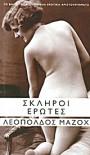 Σκληροί έρωτες - Leopold von Sacher-Masoch, Κώστας Τρικογλίδης, Ελένη Κεχαγιόγλου