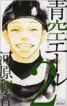 青空エール 2 (マーガレットコミックス) - 河原 和音