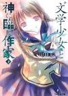 """""""文学少女""""と神に臨む作家. 下 - Mizuki Nomura"""