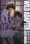 WILD ADAPTER: 3 (ZERO-SUMコミックス) (Japanese Edition) - 峰倉 かずや