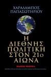 Η ΔΙΕΘΝΗΣ ΠΟΛΙΤΙΚΗ ΣΤΟΝ 21Ο ΑΙΩΝΑ - Χαράλαμπος Παπασωτηρίου