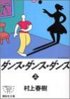 ダンス・ダンス・ダンス 上 - 春樹村上