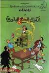 تان تان والكرات السبع البلورية - Hergé