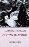 Οπόταν πλάτανος - Pantelis Mpoukalas, Παντελής Μπουκάλας