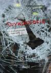 Συγκρούσεις: Η Υποκειμενική Διάσταση - Αλέξης Ηρακλείδης
