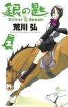 銀の匙 2 [Gin No Saji] Vol. 2 - Hiromu Arakawa