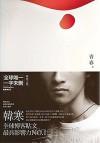 青春 - Han Han