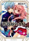 Barajou no Kiss, Vol. 04 - Aya Shouoto, 硝音あや
