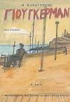 Ο Γιούγκερμαν και τα στερνά του [τόμος Β'] - M. Karagatsis, Μ. Καραγάτσης